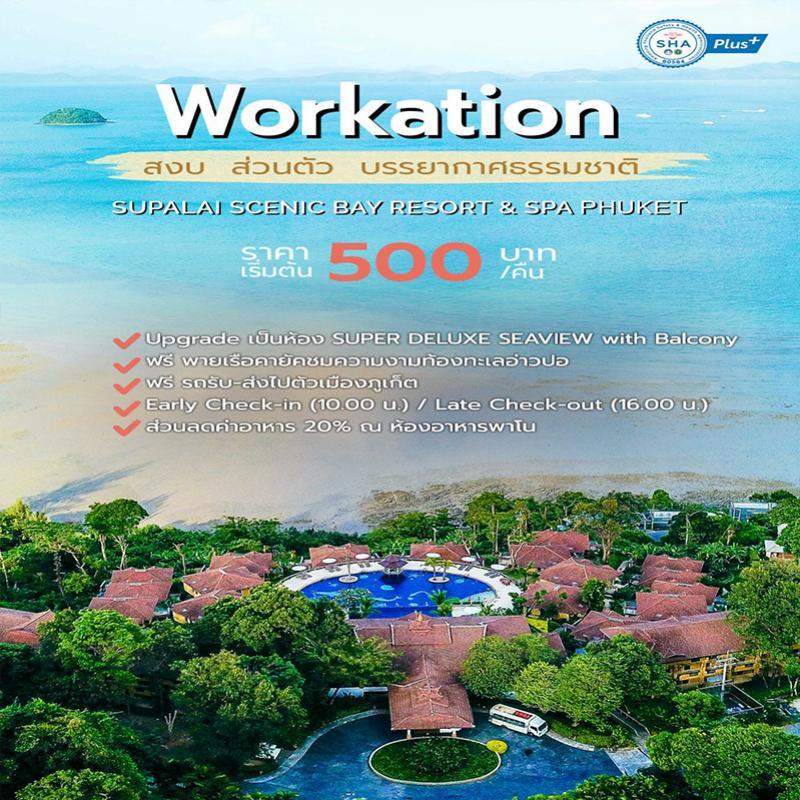 Supalai Scenic Bay Resort แอนด์ Spa Phuket ขานรับคลายล็อกดาวน์