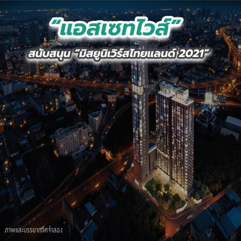 """""""แอสเซทไวส์"""" สนับสนุน """"มิสยูนิเวิร์สไทยแลนด์ 2021"""""""