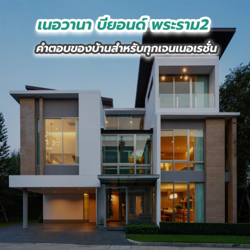 เนอวานา บียอนด์ พระราม2 คำตอบของบ้านสำหรับทุกเจนเนอเรชั่น