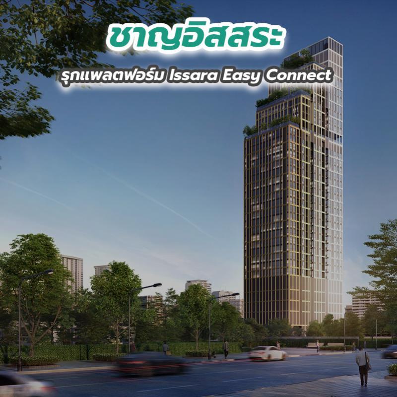 ชาญอิสสระ รุกแพลตฟอร์ม Issara Easy Connect