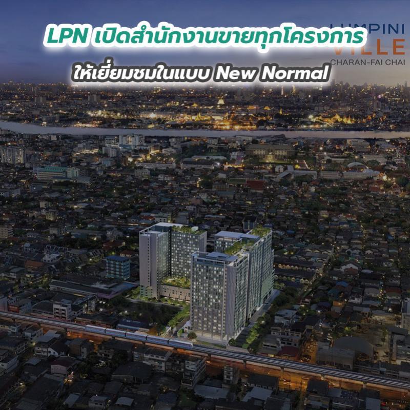 LPN เปิดสำนักงานขายทุกโครงการให้เยี่ยมชมในแบบ New Normal