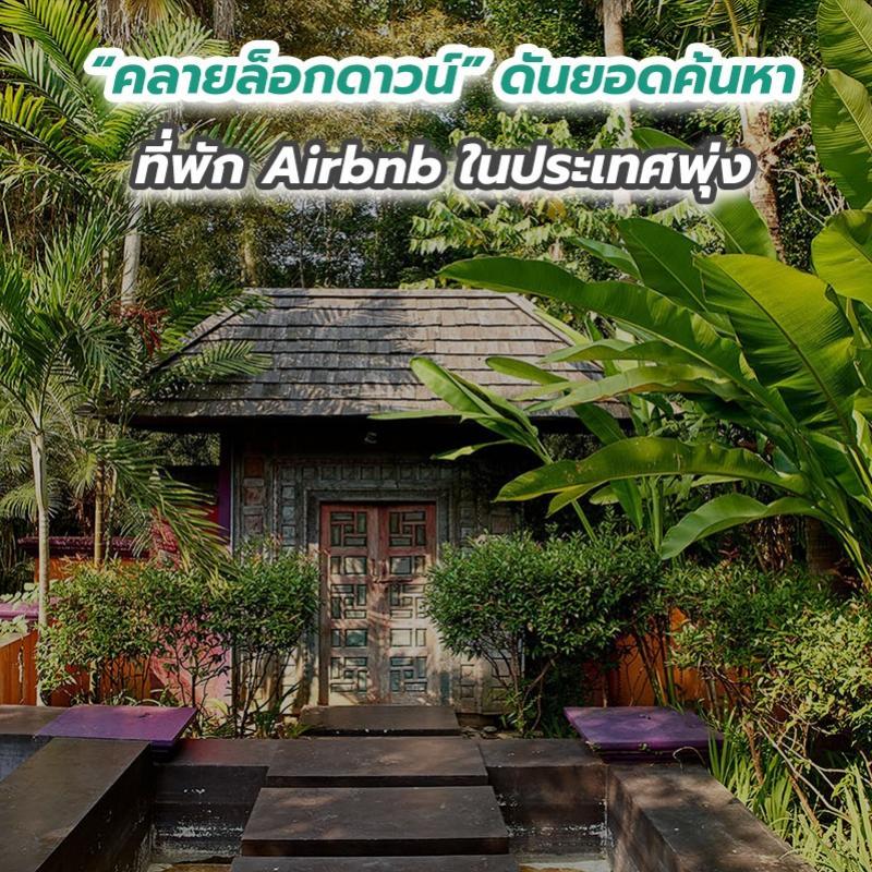 """""""คลายล็อกดาวน์"""" ดันยอดค้นหาที่พัก Airbnb ในประเทศพุ่ง"""