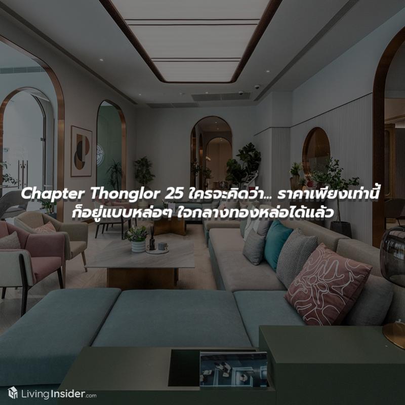 Chapter Thonglor 25 - ใครจะคิดว่า...ราคาเพียงเท่านี้ ก็อยู่แบบหล่อๆ ใจกลางทองหล่อได้แล้ว