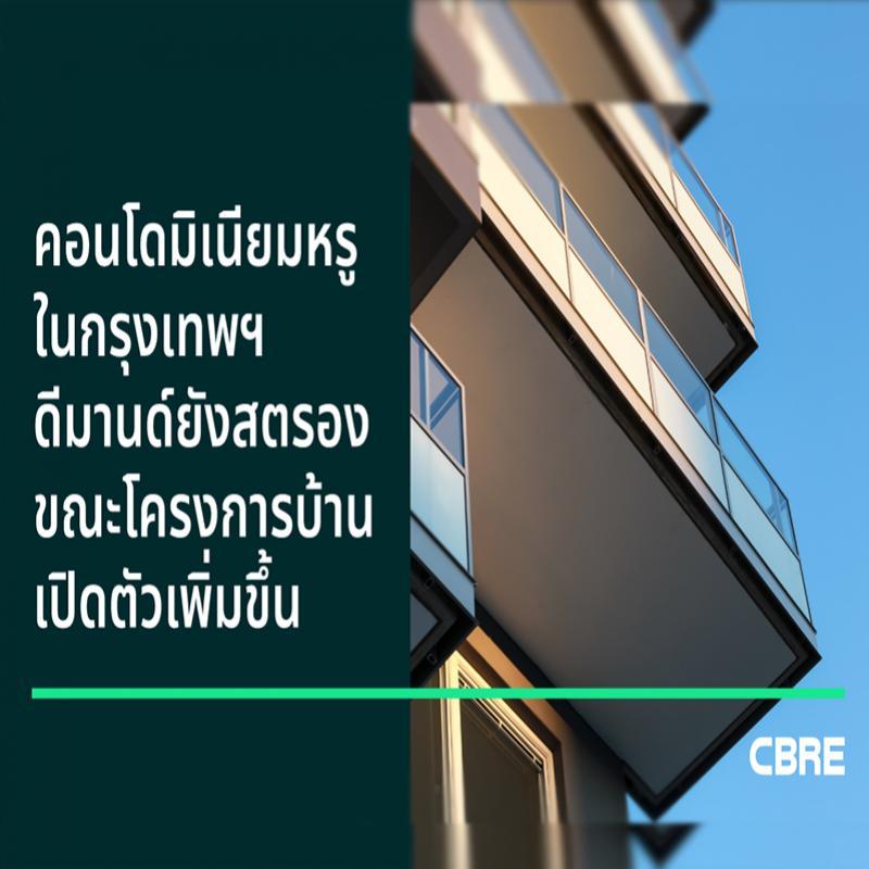 ซีบีอาร์อีเผยคอนโดมิเนียมหรูในกรุงเทพฯ ดีมานด์ยังสตรอง ขณะโครงการบ้านเปิดตัวเพิ่มขึ้น