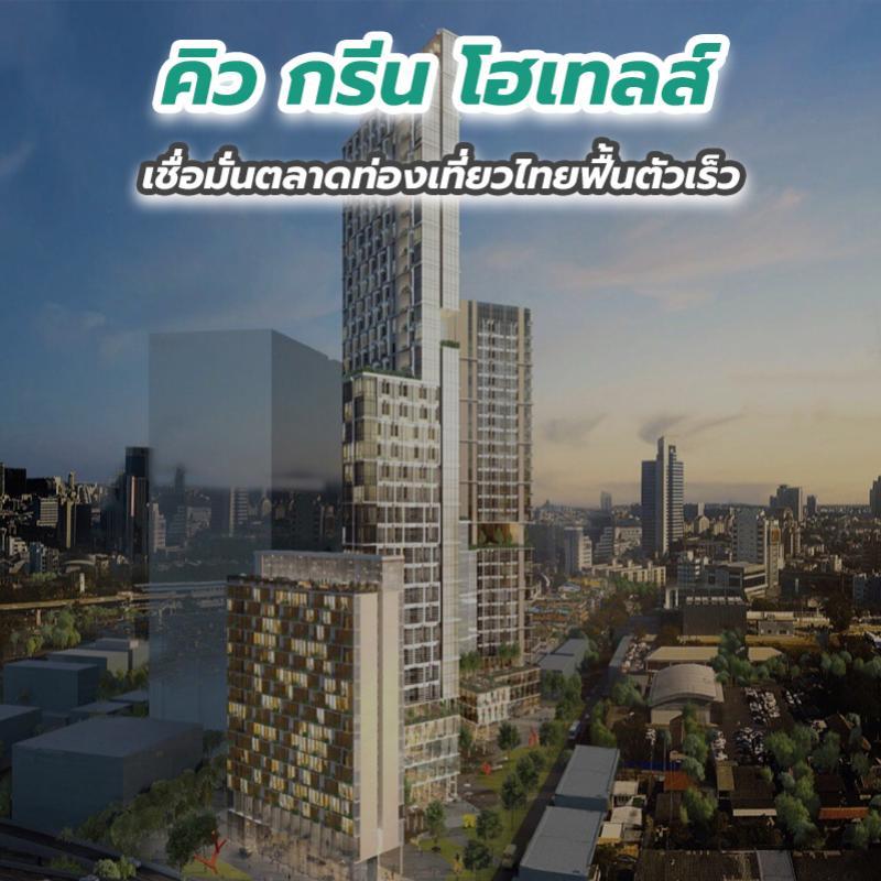 คิว กรีน โฮเทลส์ เชื่อมั่นตลาดท่องเที่ยวไทยฟื้นตัวเร็ว