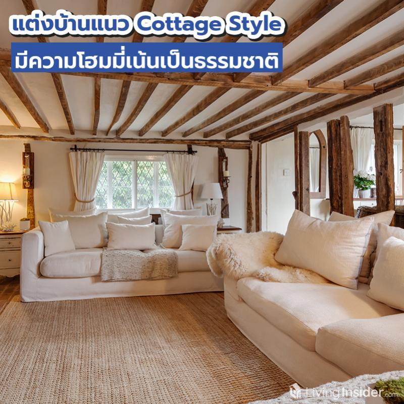 แต่งบ้านแนว Cottage Style มีความโฮมมี่เน้นเป็นธรรมชาติ