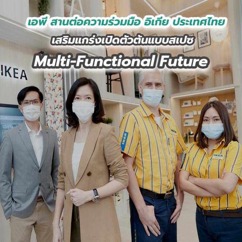 เอพี สานต่อความร่วมมือ อิเกีย ประเทศไทย เสริมแกร่งเปิดตัวต้นแบบสเปซ Multi-Functional Future