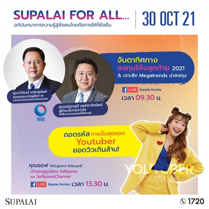 ศุภาลัย Live สัมมนาออนไลน์ SUPALAI FOR ALL ส่งท้ายปี 64