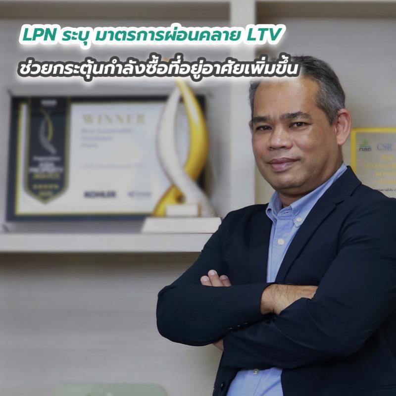 LPN ระบุ มาตรการผ่อนคลาย LTV ช่วยกระตุ้นกำลังซื้อที่อยู่อาศัยเพิ่มขึ้น