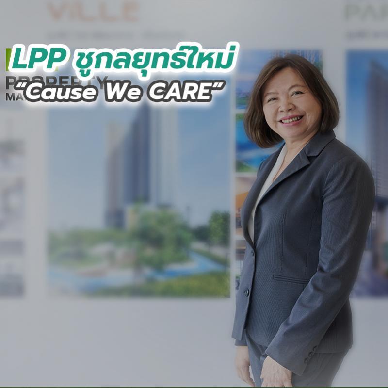 """LPP ชูกลยุทธ์ใหม่ """"Cause We CARE"""""""