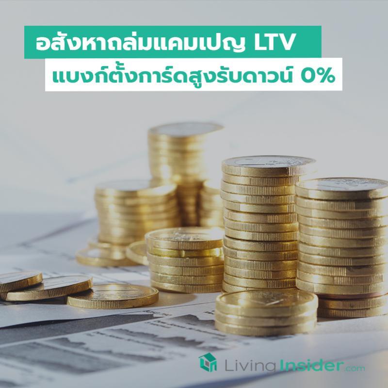 อสังหาถล่มแคมเปญ LTV แบงก์ตั้งการ์ดสูงรับดาวน์ 0 เปอร์เซนต์