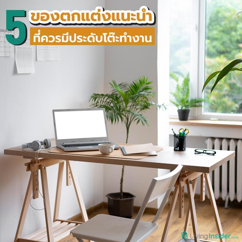 5 ของตกแต่งแนะนำ ที่ควรมีประดับโต๊ะทำงาน