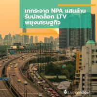 เทกระจาด NPA แสนล้าน รับปลดล็อก LTV-พยุงเศรษฐกิจ