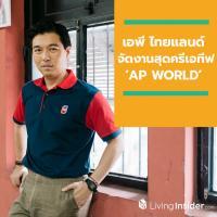 เอพี ไทยแลนด์ สร้างกระแสต่อเนื่อง จัดงานสุดครีเอทีฟ 'AP WORLD' กลางลานพาร์ค พารากอน ระหว่างวันที่ 1-7 สิงหาคมนี้