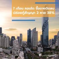 7 เดือน คอนโด ซื้อขายติดลบ ปล่อยกู้สัญญา 2 หาย 38%