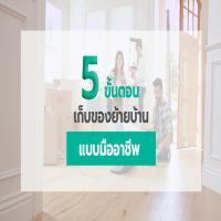 5 ขั้นตอนเก็บของย้ายบ้าน แบบมืออาชีพ