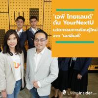 'เอพี ไทยแลนด์' ดัน YourNextU นวัตกรรมการเรียนรู้ใหม่จาก 'เอสอีเอซี' ต่อยอดวงการการศึกษาไทย ผ่านโครงการเอพี โอเพ่นเฮ้าส์ 2019