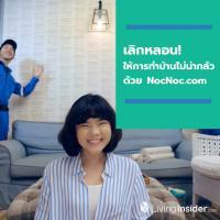 เลิกหลอน! ให้การทำบ้านกลายเป็นเรื่องไม่น่ากลัว กับเว็บวัสดุและของแต่งบ้านออนไลน์ NocNoc.com