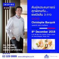 สัมผัสประสบการณ์สุดพิเศษ All Inspire Ultimate Dining Experience!