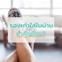 รองเท้าใส่ในบ้าน สำคัญไฉน ?