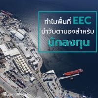 ทำไมพื้นที่ EEC ถึงน่าจับตามองสำหรับนักลงทุน