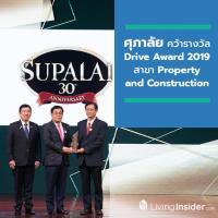 ศุภาลัยคว้ารางวัล Drive Award 2019 สาขา Property and Construction