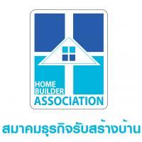 สมาคมธุรกิจรับสร้างบ้านสนับสนุนคนไทยคว้าแชมป์การแข่งขันฝีมือแรงงานนานาชาติ ครั้งที่ 44