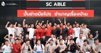 SC Able ปั้นช่างมือโปรเรื่องบ้าน บริการหลังการขายคุณภาพครบวงจร โดย SC Asset