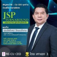 JSP Turnaround อสังหาหน้าใหม่ สู้ยักษ์ใหญ่ได้สำเร็จ