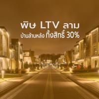พิษ LTV ลาม บ้านล้านหลัง ทิ้งสิทธิ 30%