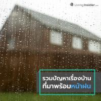 รวมปัญหาเรื่องบ้าน ที่มาพร้อมหน้าฝน