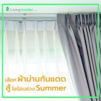 เลือกผ้าม่านกันแดด สู้ไอร้อนช่วง Summer