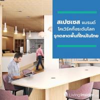 สเปซเซส แบรนด์โคเวิร์คกิ้งระดับโลก จากอัมสเตอร์ดัม รุกตลาดพื้นที่ใหม่ในไทย เปิดศูนย์ที่สี่แห่งแรกในพื้นที่พหลโยธิน