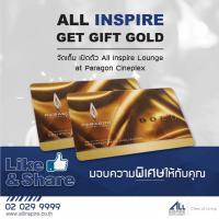 All Inspire Get Gift Gold จัดเต็ม เปิดตัว All Inspire Lounge at Paragon Cineplex มอบความพิเศษให้กับคุณ
