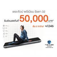 ใช้ชีวิตให้สมาร์ทที่ The Cube Premium Ratchada 32 เริ่ม 2.19 ล้าน*