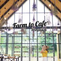 The Village Farm to Café  คาเฟ่ท่ามกลางขุนเขาที่กาญจนบุรี