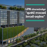 "LPN เปิดขายมิกซ์ยูส ""ลุมพินี ทาวเวอร์ วิภาวดี-จตุจักร"" อาคาร B เจาะกลุ่ม SME เริ่ม 1 แสนบาท/ตร.ม."