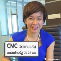 CMC สวนมาตรการรัฐ จัดบิ๊กแคมเปญ ลดสะท้านรัฐ 25-26 พค.