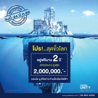 แกรนด์ ยูนิตี้ ส่ง โปร! ..สุดขั้วโลก ให้ลูกค้าอยู่ฟรีนาน 2 ปี พร้อมส่วนลดสูงสุดถึง 2 ล้านบาท