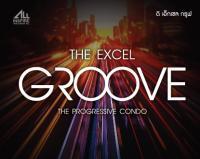 Excel Groove คอนโดล่าสุดจาก All inspire Development