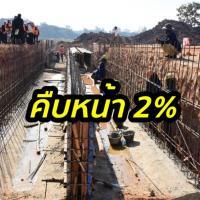 อาคม ตรวจการก่อสร้างถนนเชื่อมเขตเศรษฐกิจพิเศษแม่สอด จ.ตาก คืบหน้า 2% เสร็จปี'62