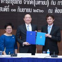 การเคหะเซ็น MOU กับธ.กรุงไทยปล่อยสินเชื่อผู้ประกอบการธุรกิจอสังหาฯ เร่งสร้างบ้านประชารัฐสนองรัฐบาล คสช.