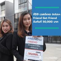 ที59 เวสต์เกต (T59 WESTGATE) พรีเมียมโฮมออฟฟิศ จัดแคมเปญ Friend Get Friend รับทันที 50,000 บาท