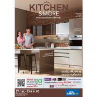 """โปรโมชั่น """"Kitchen & More"""" ตอบโจทย์ทุกงานครัว พบสินค้าลดสูงสุดกว่า 50% และสิทธิพิเศษคุ้มครบที่ """"โฮมโปร"""""""
