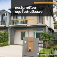 ชงเว้นภาษีโอนหนุนซื้อบ้านมือสอง