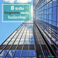 8 ระดับ Segment คอนโด ในเมืองไทย