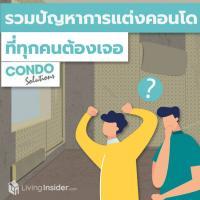 รวมปัญหาการแต่งคอนโด ที่ทุกคนต้องเจอ By Condo Solutions
