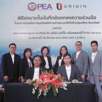 PEA จับมือ ออริจิ้น สนับสนุนโครงการ Smart District Rayong