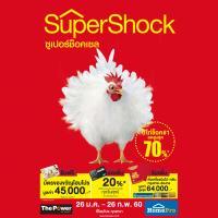 """""""โฮมโปร"""" ต้อนรับปีไก่สุดช็อคอัด แคมเปญ Super Shock Sale ลดสูงสุดกว่า 70%"""