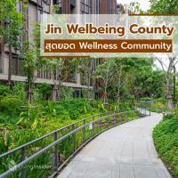 Jin Wellbeing County - สุดยอด Wellness Community ที่เห็นแล้วต้องอยากรีบเกษียณ